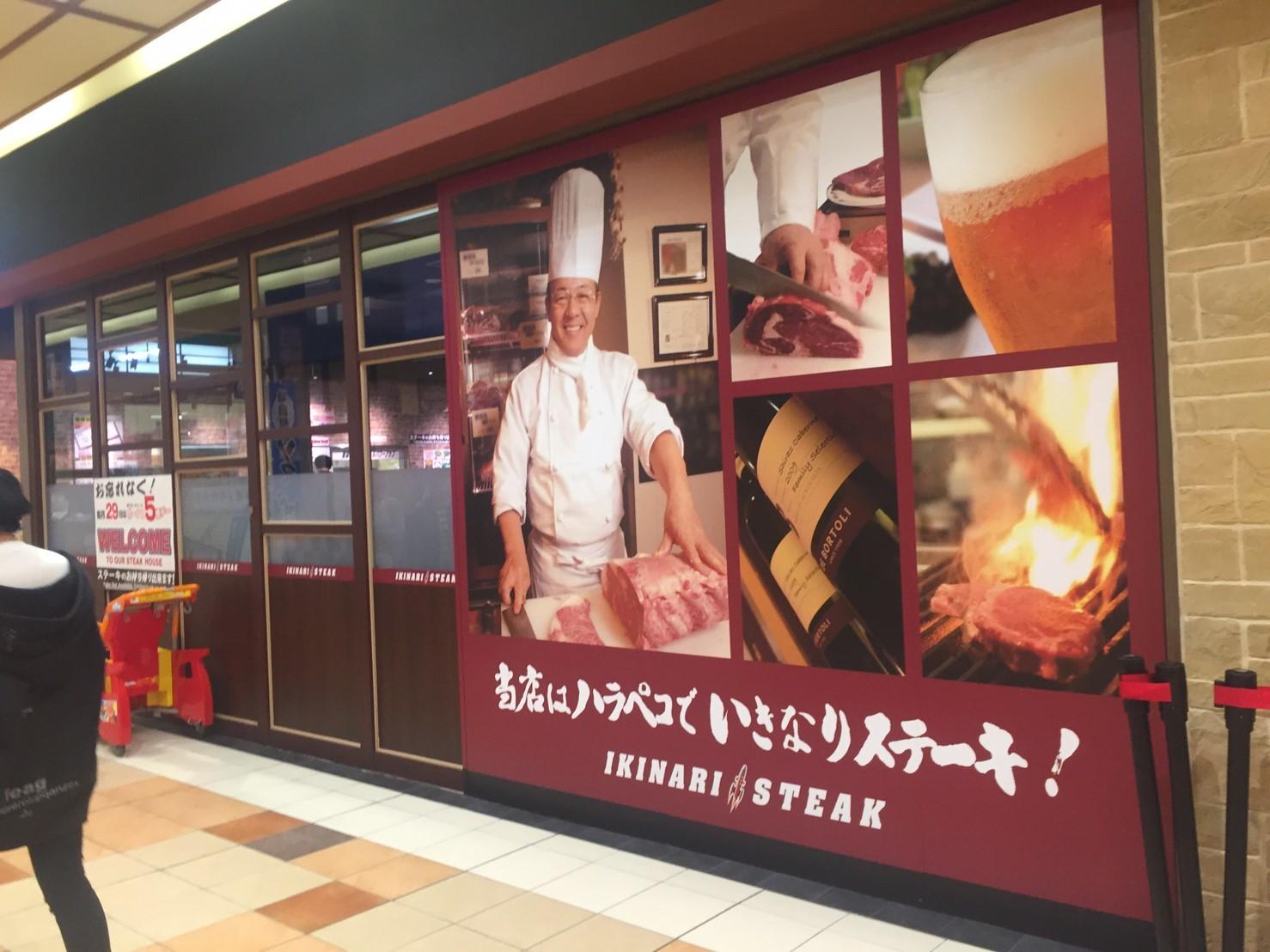 いきなりステーキ イオンモール鳥取北店_e0115904_02505559.jpg
