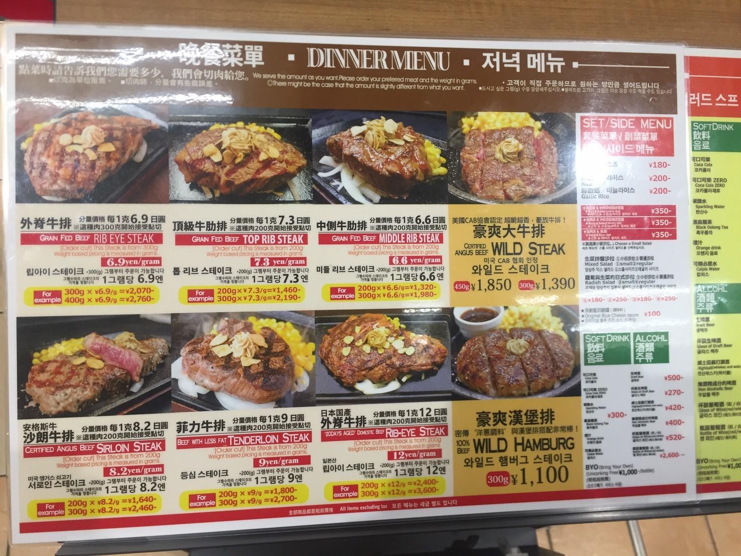 いきなりステーキ イオンモール鳥取北店_e0115904_03055065.jpg