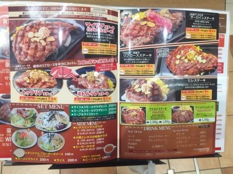 いきなりステーキ イオンモール鳥取北店_e0115904_03075618.jpg