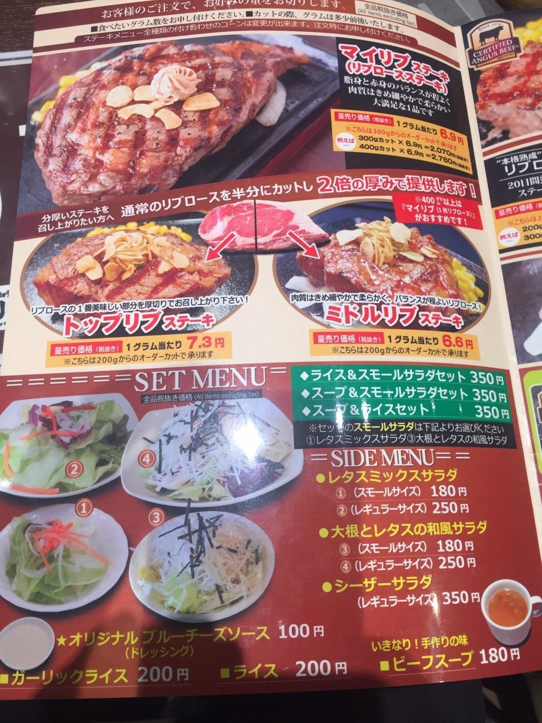 いきなりステーキ イオンモール鳥取北店_e0115904_03083337.jpg