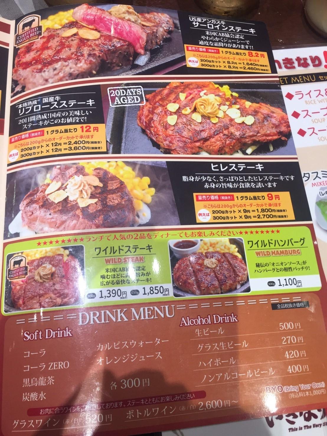 いきなりステーキ イオンモール鳥取北店_e0115904_03083458.jpg