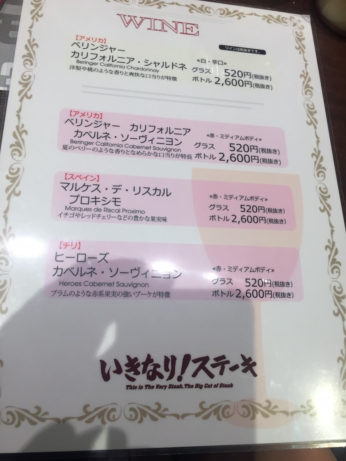 いきなりステーキ イオンモール鳥取北店_e0115904_03103787.jpg