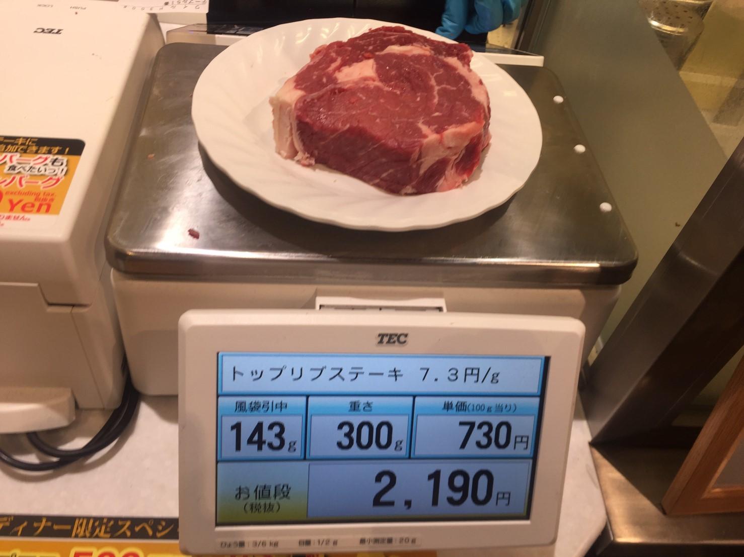 いきなりステーキ イオンモール鳥取北店_e0115904_03162028.jpg