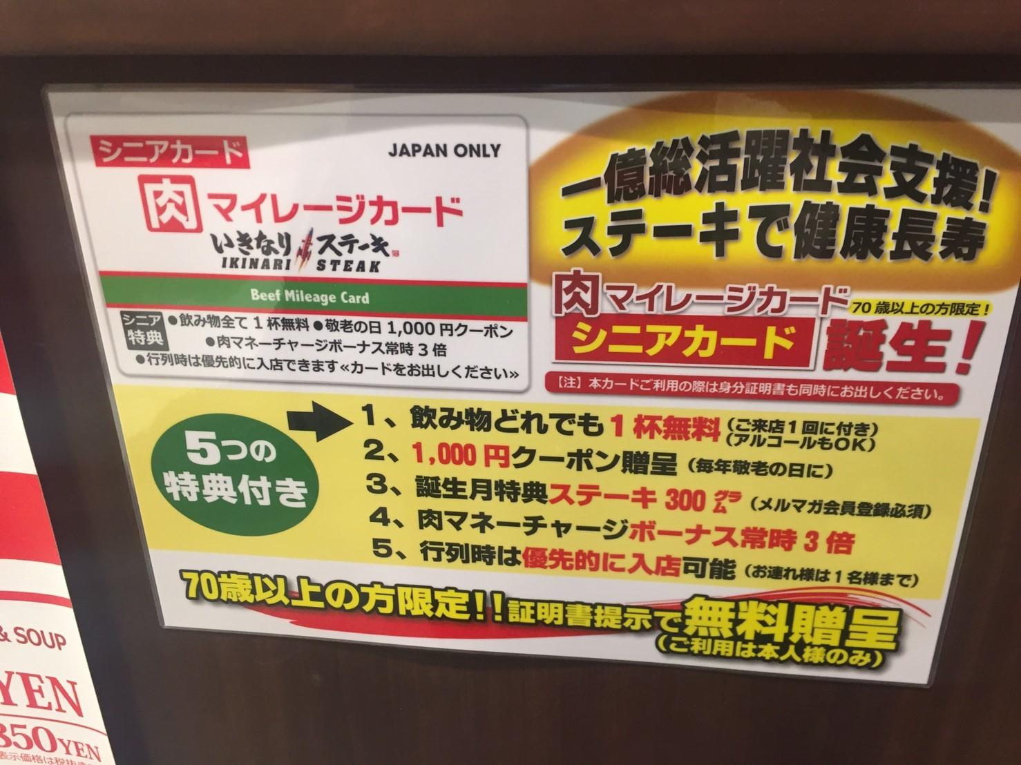 いきなりステーキ イオンモール鳥取北店_e0115904_03222094.jpg