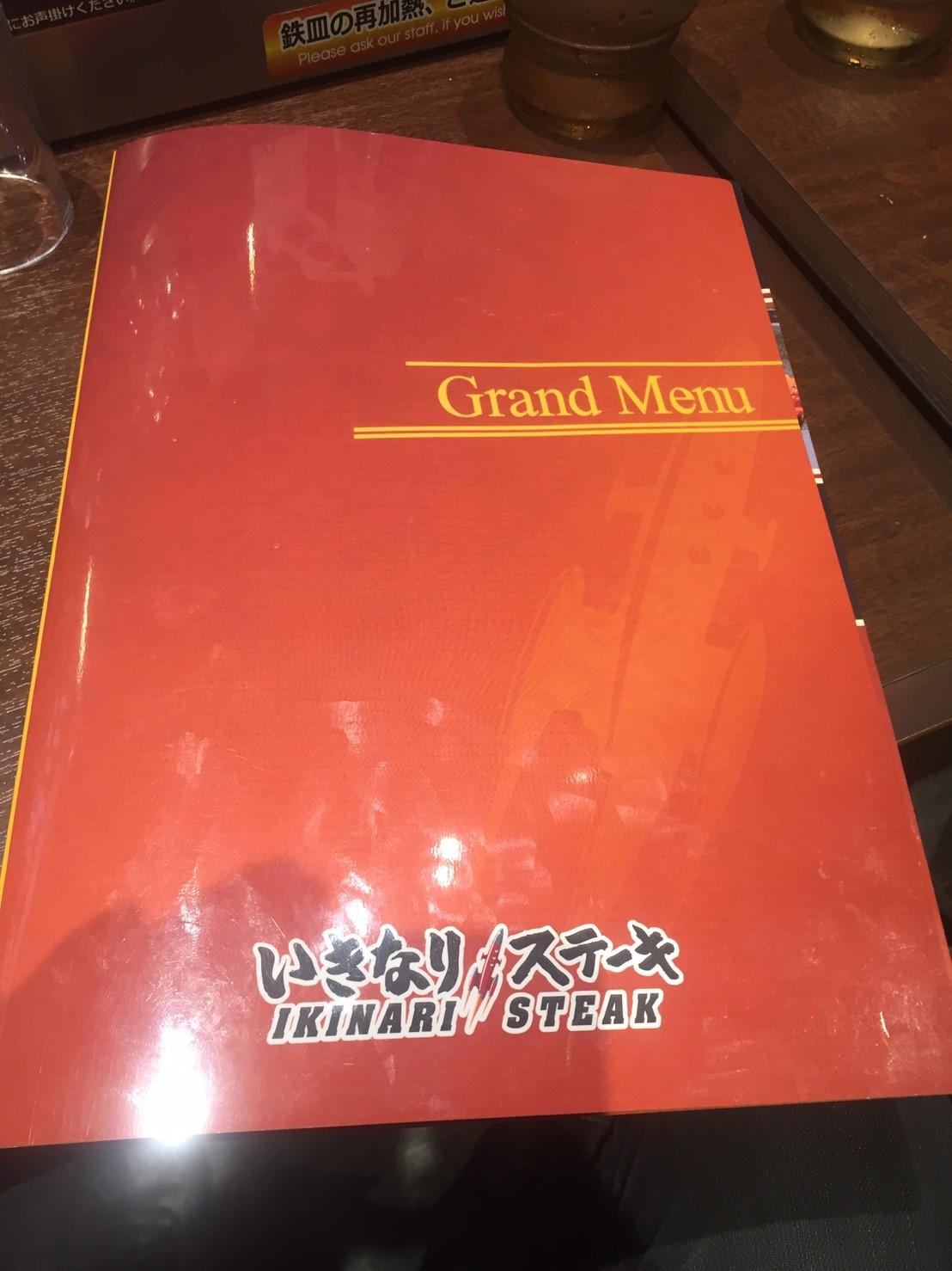 いきなりステーキ イオンモール鳥取北店_e0115904_03240786.jpg