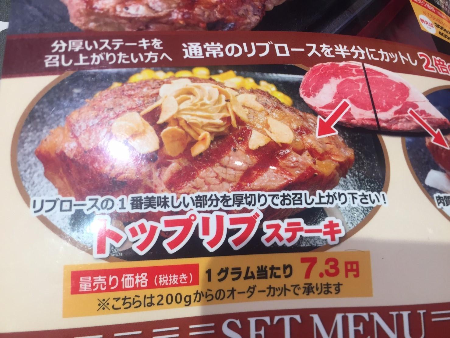 いきなりステーキ イオンモール鳥取北店_e0115904_03253336.jpg