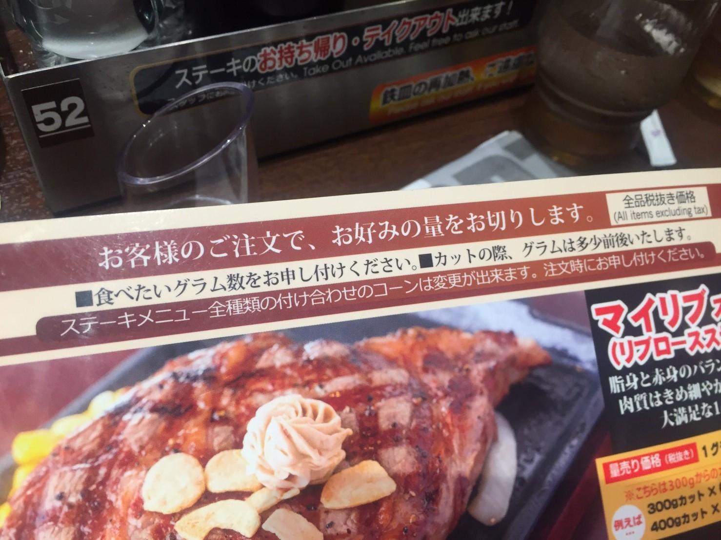 いきなりステーキ イオンモール鳥取北店_e0115904_03364159.jpg