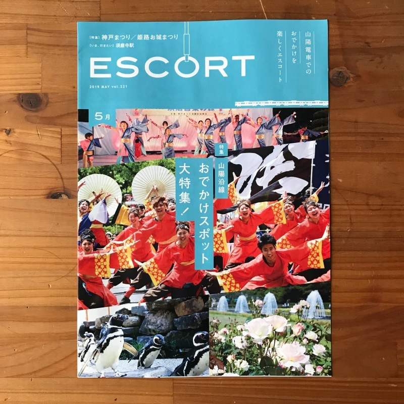 [WORKS]ESCORT vol.221_c0141005_09410334.jpg