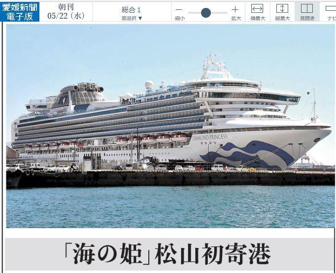 客船「ダイヤモンド・プリンセス」松山初寄港…2019/5/21_f0231709_05133155.jpg