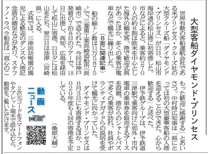 客船「ダイヤモンド・プリンセス」松山初寄港…2019/5/21_f0231709_05134891.jpg