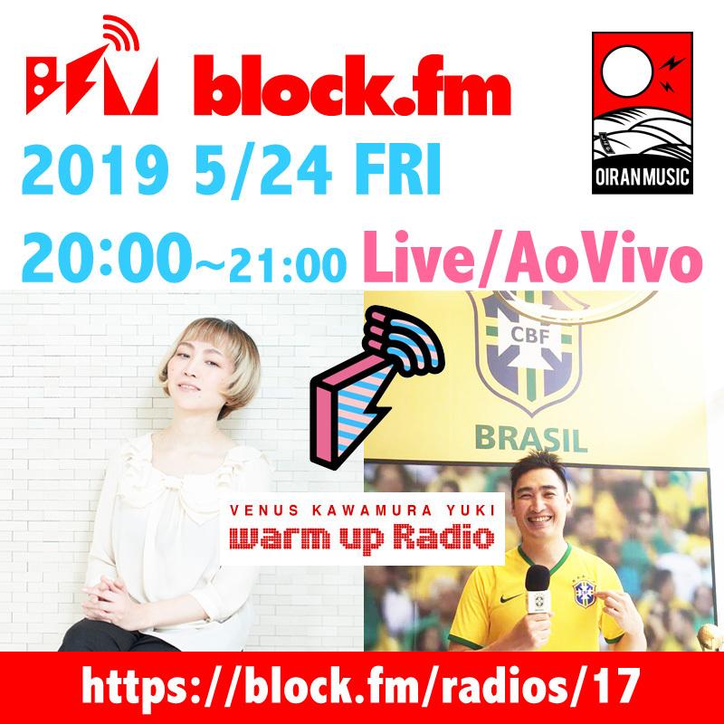 5/24 FRI◉20:00-21:00【生放送】出演 #blockfm shibuya OIRAN warm up radio by カワムラユキ_b0032617_12221386.jpg
