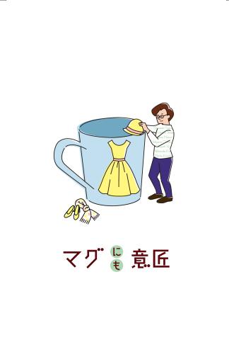 マグカップ+α マグにも意匠_a0260022_23365814.jpg