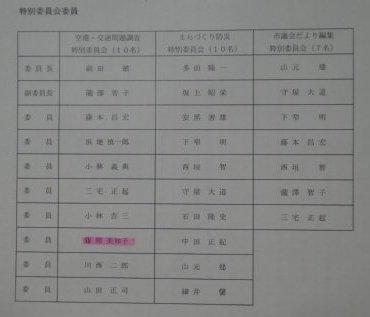 20日に臨時議会で、議会三役、所属委員会の委員構成が決まりました。_c0133422_07564.jpg