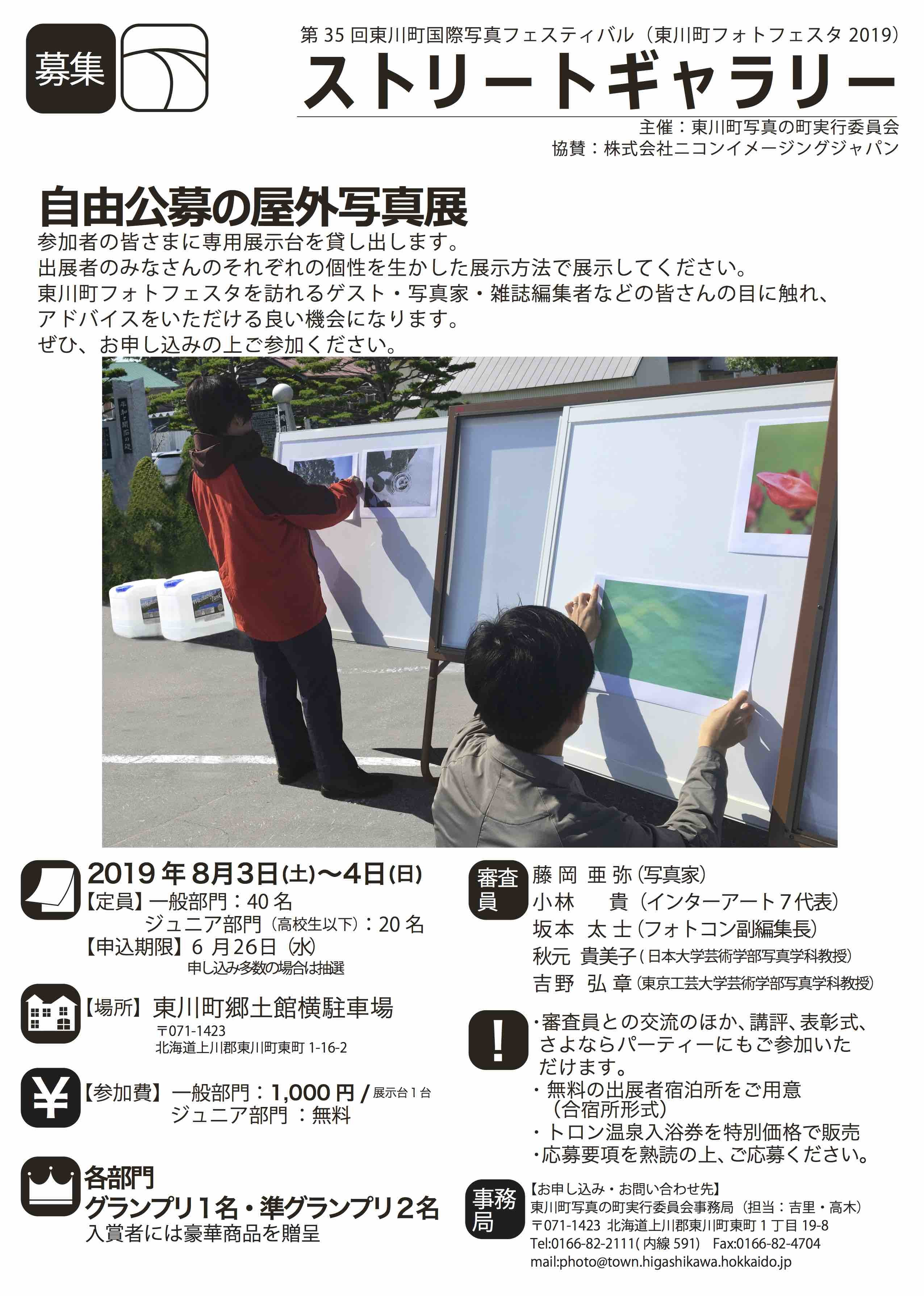 【お知らせ】ストリートギャラリー2019 出展者募集_b0187229_09400804.jpg