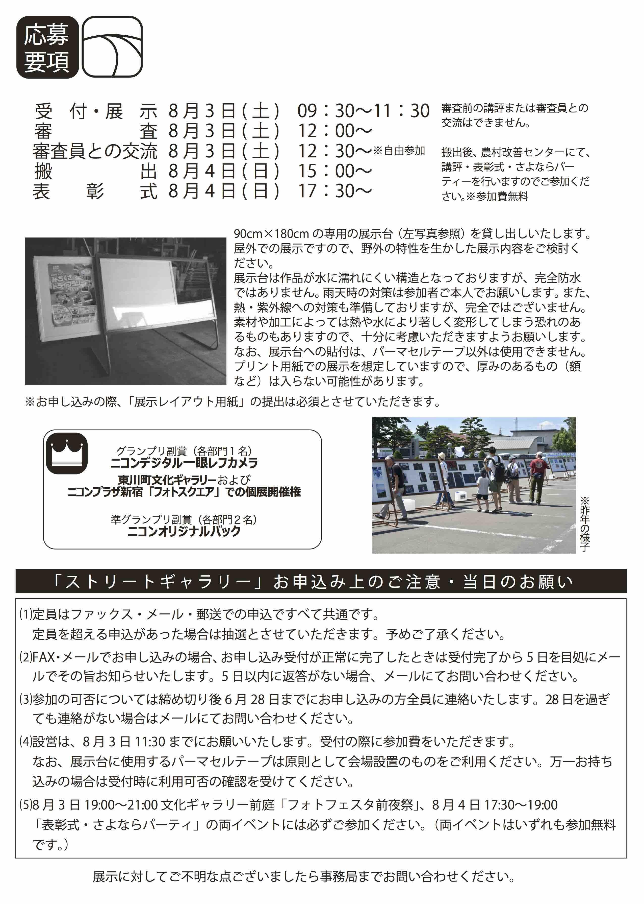 【お知らせ】ストリートギャラリー2019 出展者募集_b0187229_09404962.jpg