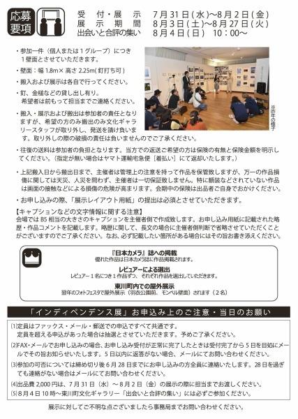 【お知らせ】 写真インディペンデンス展の参加者募集_b0187229_09413010.jpg