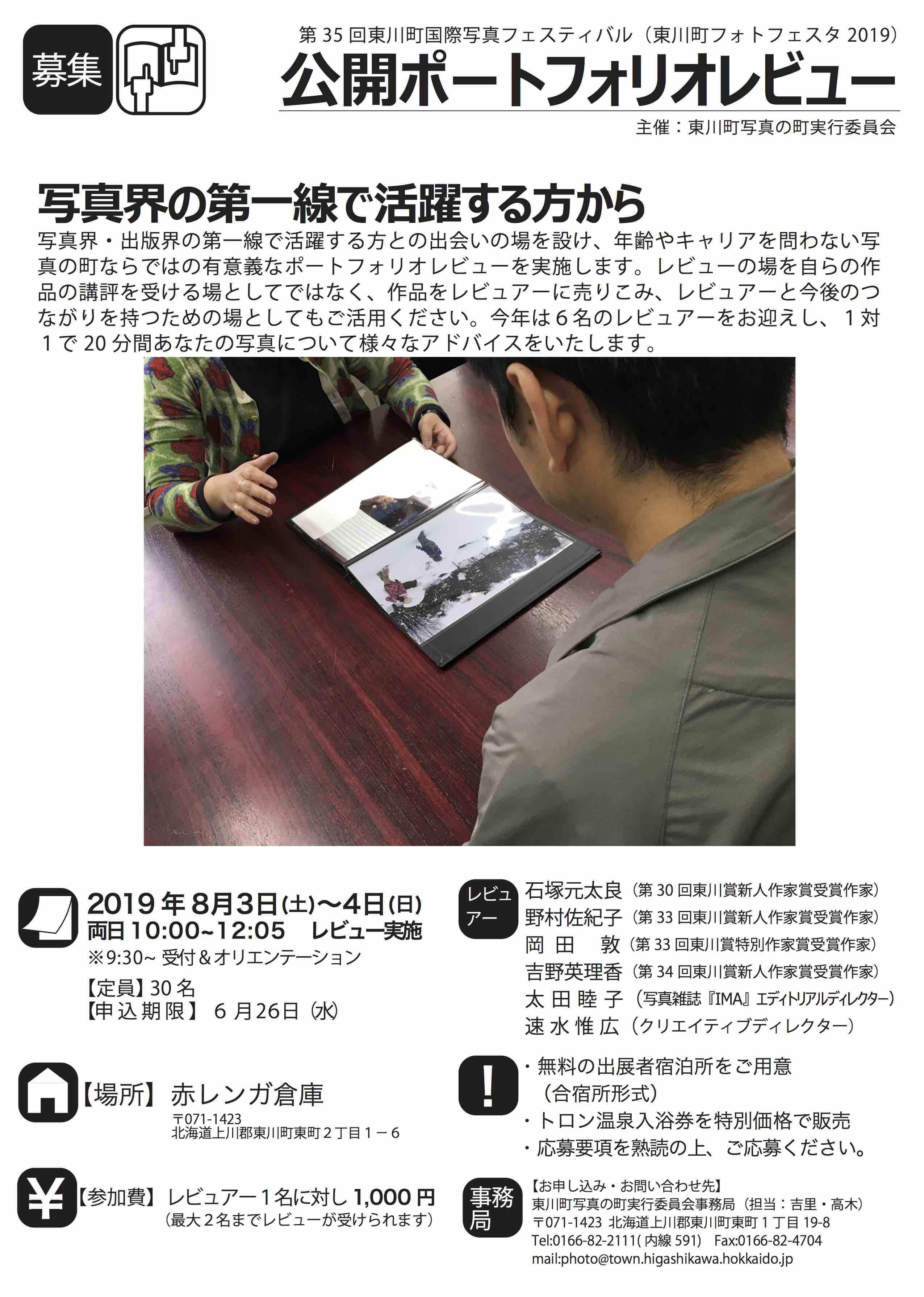 【お知らせ】公開ポートフォリオレビュー参加者募集_b0187229_09422323.jpg
