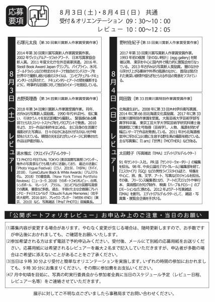 【お知らせ】公開ポートフォリオレビュー参加者募集_b0187229_09422416.jpg