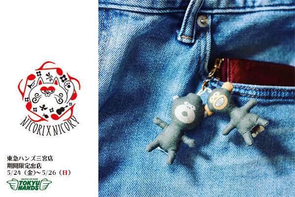 5/24(金)〜5/26(日)は、東急ハンズ三宮店に出店します!!_a0129631_16433202.jpg