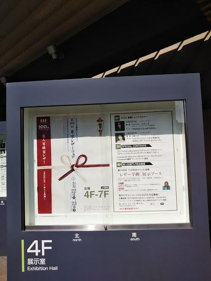 第100回【東京レザーフェア】に行ってまいりました^^_f0340942_23002546.jpg