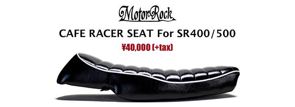 MOTOR ROCK SR400/500用 カフェレーサーシート Type1 (MR-SM077W)_e0182444_19402929.jpg