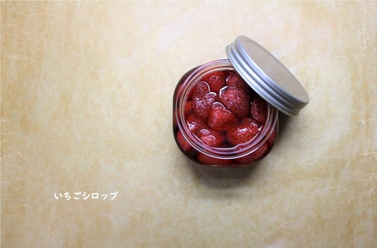 直ぐ食べたい‼ レンジで作る『いちごシロップ』_e0343145_21214618.jpg