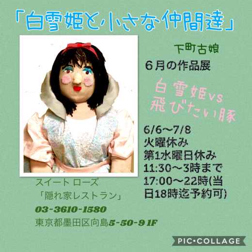 白雪姫作る。_b0181457_01582716.jpg