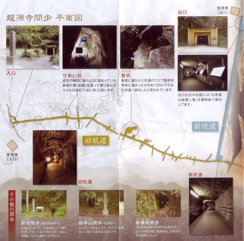 石見銀山 龍源寺間歩_c0112559_08095796.jpg