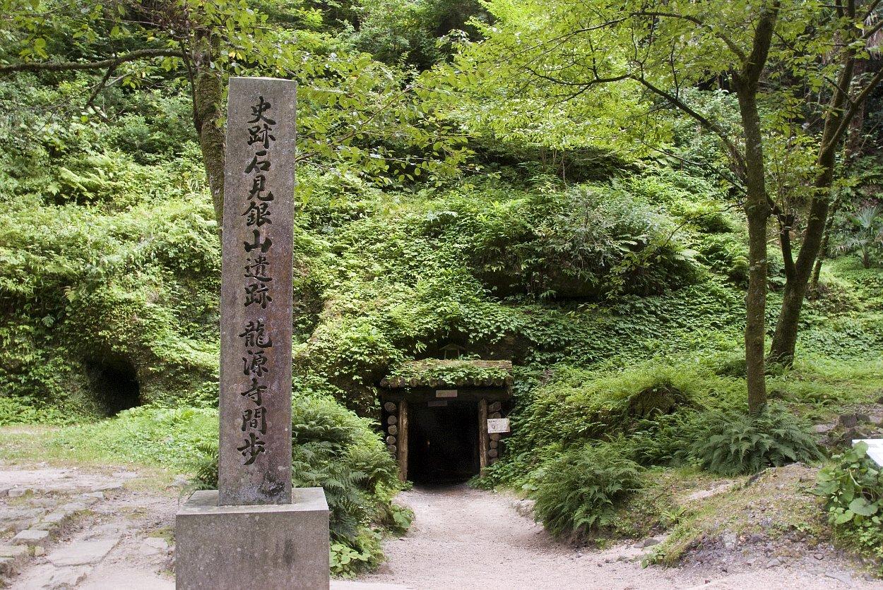 石見銀山 龍源寺間歩_c0112559_08201724.jpg