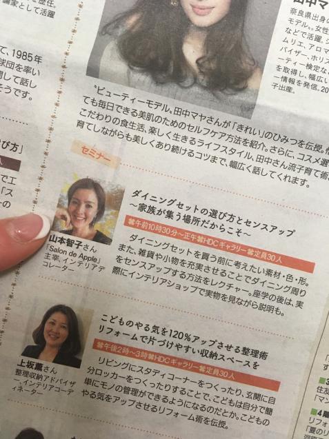 (満員御礼)ダイニングセットの選び方とセンスアップ セミナー @HDCハウジングデザインセンター神戸 6/16_f0375763_10002575.jpg