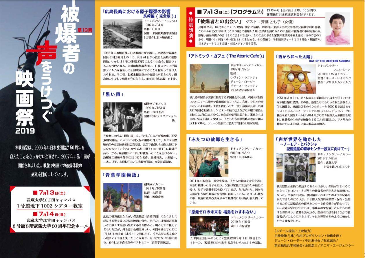 被爆者の声をうけつぐ映画祭2019を開催します_f0160671_18500010.jpg