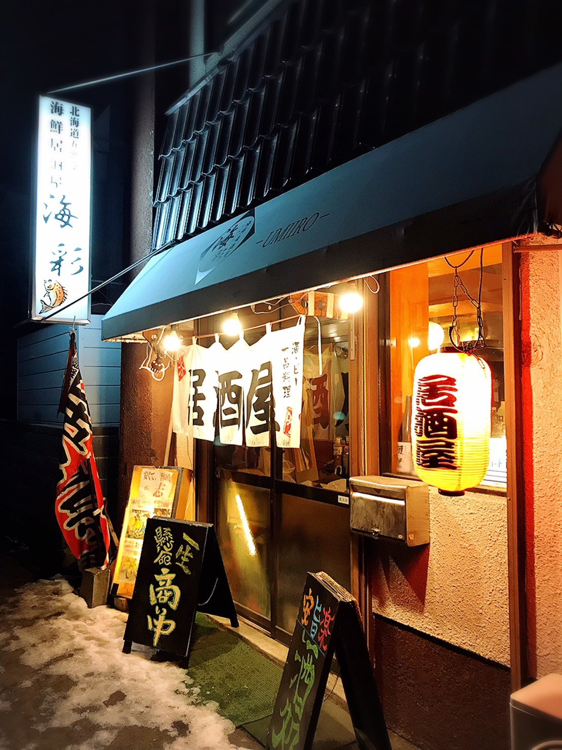 海鮮居酒屋 海彩/札幌市 東区_c0378174_19241366.jpg