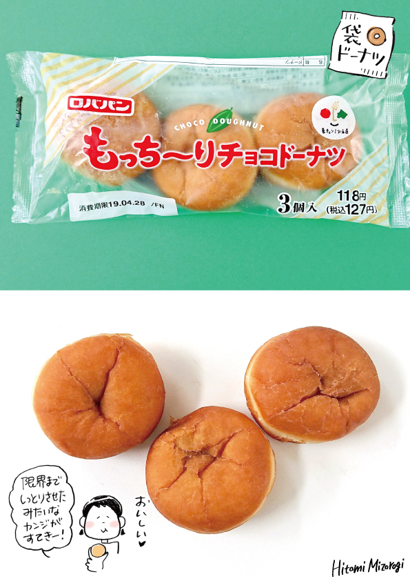 【袋ドーナツ】ロバパン「もっち〜りチョコドーナツ」【しっとり感がたまらん】_d0272182_16202235.jpg