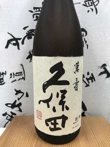 日本酒「久保田 萬壽」吉祥寺の酒屋より_f0205182_15525800.jpg