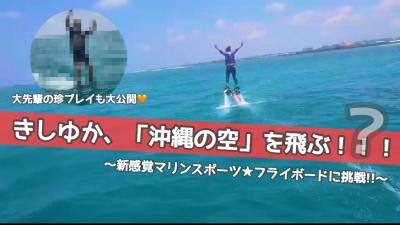 【マリンスポーツ】きしゆか、「沖縄の空」を飛ぶ!?!【フライボード】_d0162684_17275350.jpg