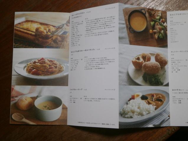 五島列島の美味しさが詰まったカレー_e0135287_12424618.jpg