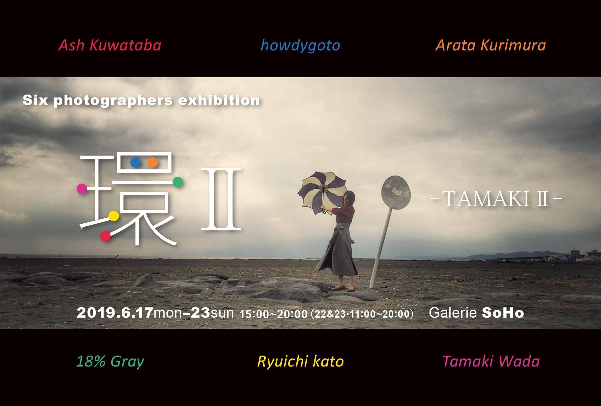 写真展「環 Ⅱ -Tamaki-」 _f0024992_16481139.jpg