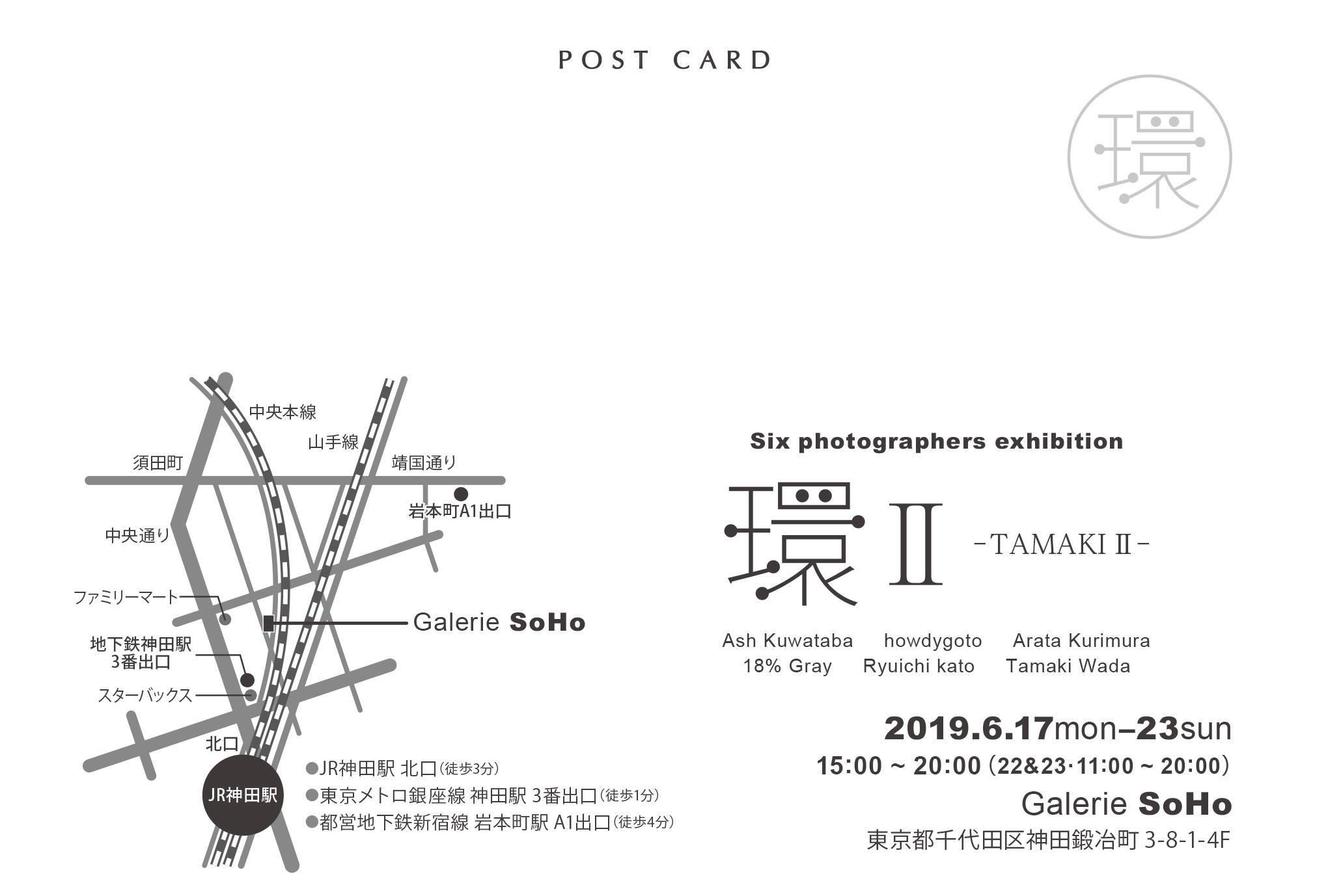 写真展「環 Ⅱ -Tamaki-」 _f0024992_16482780.jpg
