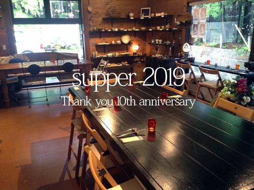 SUPPER 2019 春 dinner(5/21)_b0101300_15145393.jpg