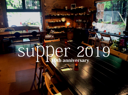 SUPPER 2019 春 (5月21日)_b0101300_15242346.jpg