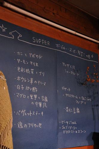 Thank you 10th anniversary 2011 SUPPER_b0101300_16152692.jpg