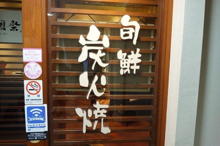 旬鮮炭火焼 獺祭 (藤沢市)_a0152501_15185242.jpg