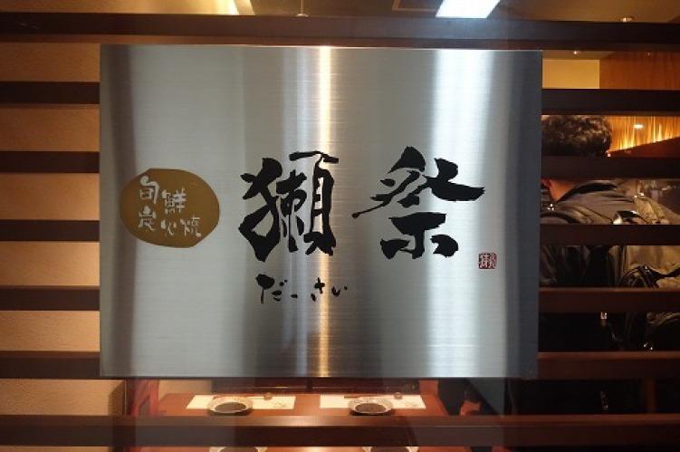 旬鮮炭火焼 獺祭 (藤沢市)_a0152501_15185887.jpg