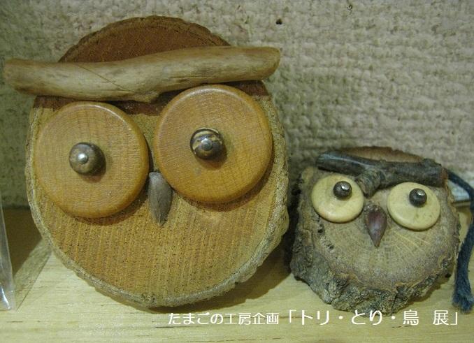 たまごの工房企画「トリ・とり・鳥 展」 その9_e0134502_15204357.jpg
