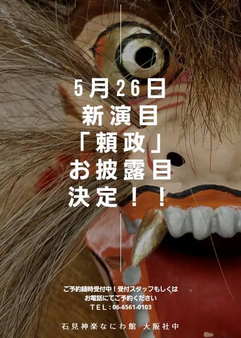石見神楽大坂社中「頼政」お披露目は5月26日_c0180209_22460150.jpeg