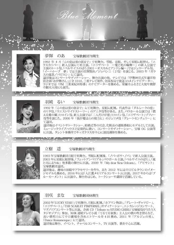 BLUE MOMENT~宝塚との出会い~ 富士宮公演_e0138814_11093290.jpg