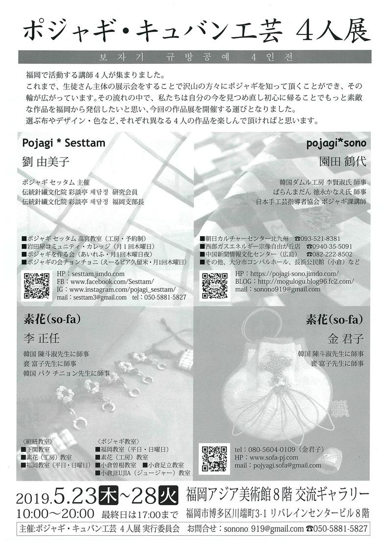 ■福岡発信・韓国伝統工芸4人展アジ美にて開催_d0190217_10035493.jpg