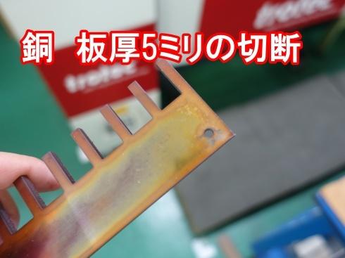 タフピッチ銅5ミリの切断_d0085634_11185740.jpg