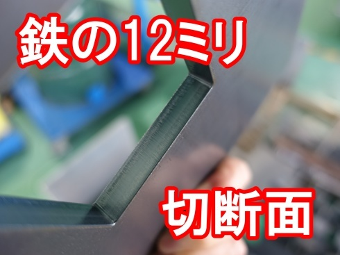 ファイバーレーザー鉄の切断面_d0085634_12243839.jpg