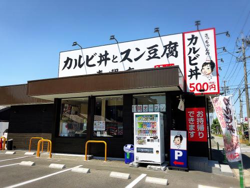 さっちゃんのカルビ丼(韓丼)_e0292546_13522649.jpg